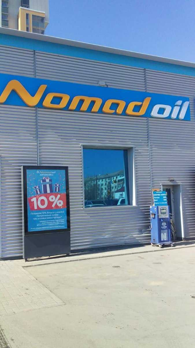 Nomad Oil фото 1